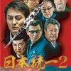 梅宮辰夫の登場、三上と上田の本気の勝負『日本統一2』を鑑賞しました《評価・感想・レビュー》