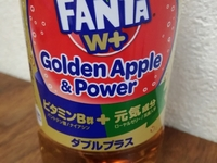 ファンタゴールデンアップル&パワーのレビュー。美味しさとパワーの2つを1本でゲット出来るぞ!