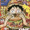 【漫画】週刊少年ジャンプ2018年40号  感想