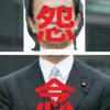 鎌倉幕府残党で構成されてるインチキ皇室とその政府組織と名乗る犯罪者たち