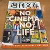 『週刊文春CINEMA!』に映画コラムを書かせて頂きました