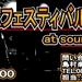 【店外ライブイベント】ShimamuraRockフェスティバル開催決定!