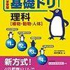 夏休み9日目家庭学習状況【悪態つく息子( `ー´)ノ】(時期ずらしています^^;)
