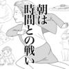 ワーママのスケジュール(朝どうしてる?編)