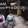 【レビュー】SIGMA 85mm F1.4 DG DN | Artはこれまでのシグマレンズのイメージを変えた【作例】