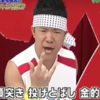 【ガキの使い】二皮むけた亀田大毅の今後に注目したい。【サンシャイン斉藤GP】
