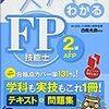 FP2級検定を受験した