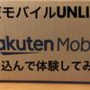 【楽天モバイルUNLIMIT】実際の通信速度や通話品質(実体験)