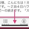 iPhone Xのセーフエリアとは?表示が画面下のバーと被る時の対処法(CSSのみで対応可)