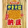 ペヤング焼きそばの新商品に納豆味が登場 日経平均は3日続落