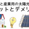 太陽光発電、屋根設置(住宅用)と野立て低圧太陽光(産業用)のメリットデメリット