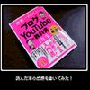 【本のレビュー】『世界一やさしいブログ×YouTubeの教科書1年生』――優良コンテンツファースト時代、双剣使いとして生きる道しるべ。