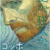 【映画】ゴッホ〜最期の手紙〜【感想】