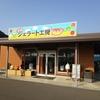 ジェラート工房 Happy 笠岡店(笠岡市)