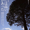 連載)平成の舞台芸術回想録第二部(1) 弘前劇場「家には高い木があった」