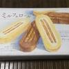 六花亭のおやつ屋さんを食べた〜2017年6月〜