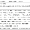 【草稿】満洲国の観光 第1章「満洲国における観光政策の展開」
