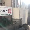 【神戸市】湊湯