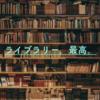 コピー年鑑が無料で読み放題!初めて行ったアドミュージアム東京がとても良かった。