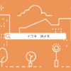 イワキ【8095】 IRメモ