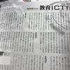 【メディア掲載】月刊私塾界 8月号