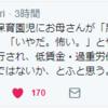 日本の労働環境は地獄以下! 薄給激務で希望0な件。