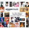 超絶歓喜!Amazon Musicで「中島みゆき」楽曲の配信が始まったーーっ!!