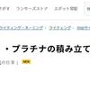 クラウドソージング日報(2018.02.14)