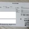 盟和産業(7284)から配当金の案内が届きました。