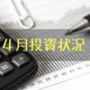 《少額投資》4月の資産運用状況−個人型確定拠出年金・投資信託・株式・個人向け国債