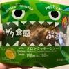 【ファミマ】インパクト大!?ざくプル食感のメロンクッキーシューを実食・レビューしてみた!