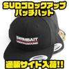 【SWIMBAITUNDERGROUND】スナップバックシェイプのキャップ「SUロゴロックアップパッチハット」通販サイト入荷!