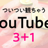 【2018年版】厳選オススメYouTuberベスト3+1【多ジャンル】