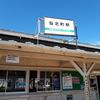 仙北町駅。盛岡駅はココだった?平民宰相・原敬が。東北本線・終点のひとつ前。