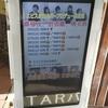 【観劇ログ】エビスSTARバープロデュース公演Manager.06『蝶導夜、惜別離、嗜美酒』