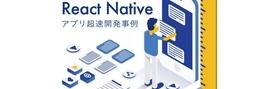 React NativeでiOS/Androidアプリを丸っと開発! Nature Remo開発で分かった長所と短所