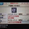 【MHXX】最小金冠コンプへの道㉖ バルファルク&オオナズチ