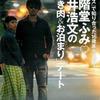 元SKE48松井玲奈さん『二階堂ふみさん以外家に呼ばない、松井珠理奈?誰それ」