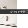 【留学ビザ申請】領事館に提出する書類を準備!