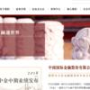 アリババ集団が中国最大級の投資銀行「中国国際金融股份有限公司(CICC)」の株を大量取得