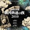 2010.8.21-23『群読音楽劇 銀河鉄道の夜2010』