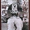 『弾左衛門とその時代』塩見鮮一郎 ――江戸から明治にかけてのえた頭と被差別民の歴史