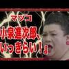 「小泉進次郎だいっきらい!」7年前にマツコDXのスルドイ直感力。
