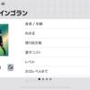 【ウイイレアプリ2019】FPナインゴラン レベマ能力値!!