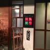 花鳥風月(岩国市)パーコー麺