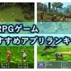 【最新】RPGアプリ|おすすめスマホゲームランキング【iPhone・Android】