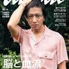 木村拓哉と二宮和也の圧倒的存在感!「検察側の罪人」が神映画確定!