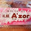 札幌A'zorの手作りドーナツを買いました