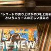 「レコードの売り上げがCDを上回る」というニュースの正しい読み方