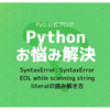 SyntaxError: SyntaxError EOL while scanning string literalの読み解き方と解決方法を紹介します。